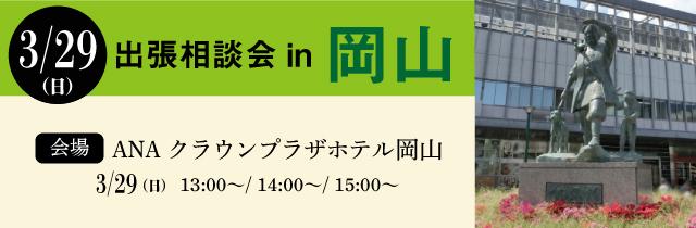 【岡山】ANAクラウンプラザホテル岡山にてDAICHO 出張相談会 開催!