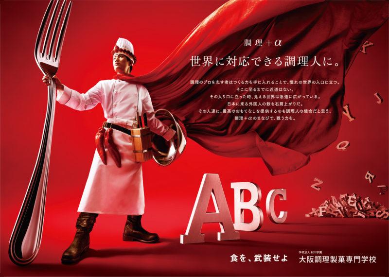 食材の宝庫「南大阪」で料理人、パティシエを目指す!