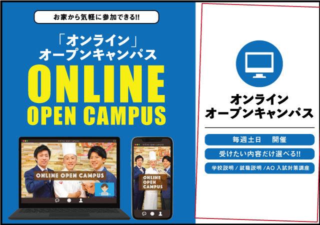 オンラインオープンキャンパス(11:00~/13:00~/15:00~/17:00~選べる!) @ 両校共通