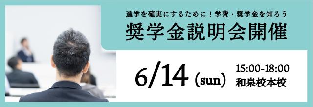 【6月14日開催】進学を確実にするために!学費・奨学金説明会開催