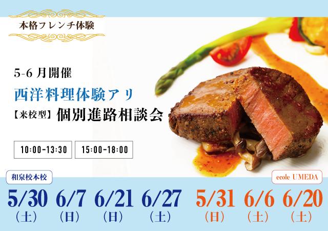 【5月-6月】本格フレンチを学ぼう・来校型  個別進路相談会!