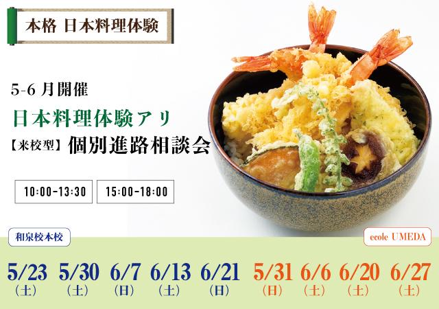 【5月-6月】本格 日本料理を学ぼう・来校型 個別進路相談会!