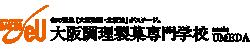 学校法人 村川学園 大阪府知事認可/厚生労働大臣指定 大阪調理製菓専門学校 ecole UMEDA