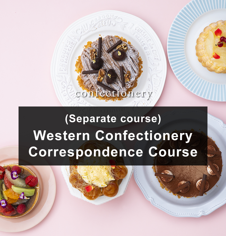 >(Separate course) Japanese Cuisine Correspondence Course