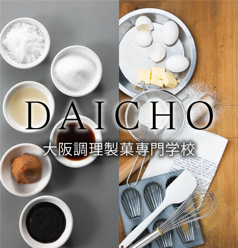 >大阪調理製菓専門学校