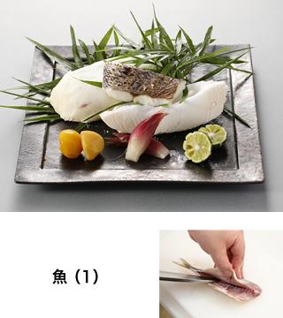 第4回 鯛の塩釜焼き